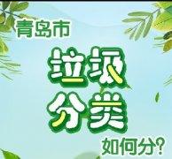 青岛 青岛龙8国际欢迎您分类应该这样分,你学会了吗?